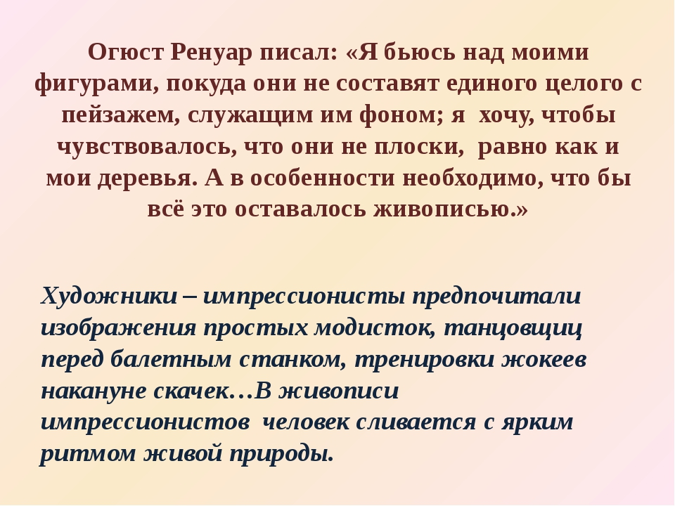Огюст Ренуар писал: «Я бьюсь над моими фигурами, покуда они не составят едино...