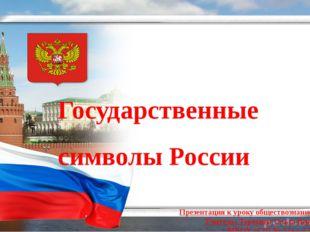 Государственные символы России Презентация к уроку обществознание 5 класс Учи