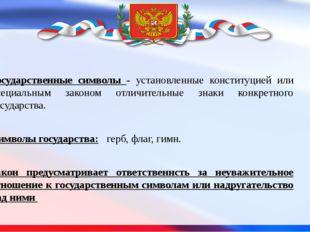 Государственные символы - установленные конституцией или специальным законом