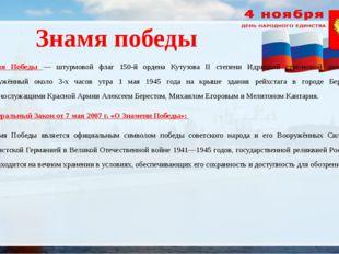 Знамя победы Знамя Победы — штурмовой флаг 150-й ордена Кутузова II степени