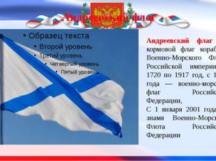 Андреевский флаг Андреевский флаг — кормовой флаг кораблей Военно-Морского Фл