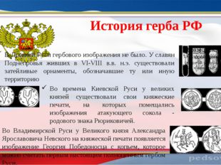 История герба РФ В Древней Руси гербового изображения не было. У славян Подне