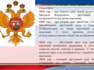 1613 год - в России стала править династия Романовых. 1625 год - при первом