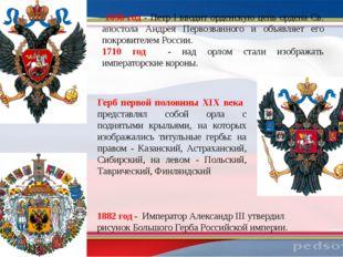 1698 год - Петр I вводит орденскую цепь ордена Св. апостола Андрея Первозван