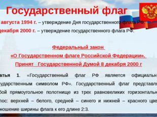Государственный флаг 22 августа 1994 г. – утверждение Дня государственного фл