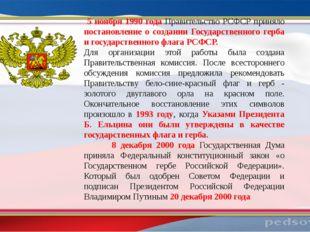 5 ноября 1990 года Правительство РСФСР приняло постановление о создании Госу