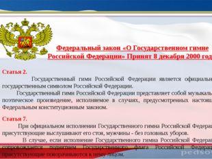 Федеральный закон «О Государственном гимне Российской Федерации» Принят 8 дек