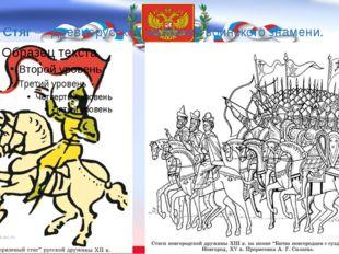 Стяг — древнерусское название воинского знамени.
