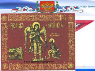 Знамя – воинский стяг с изображением на религиозную тему. Символ победы в сра