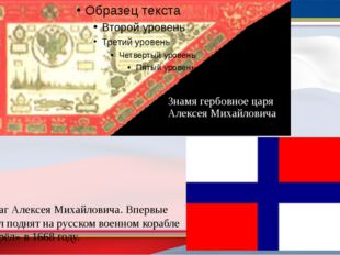 Знамя гербовное царя Алексея Михайловича Флаг Алексея Михайловича. Впервые бы