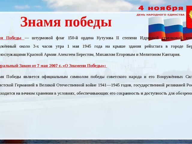 Знамя победы Знамя Победы — штурмовой флаг 150-й ордена Кутузова II степени...