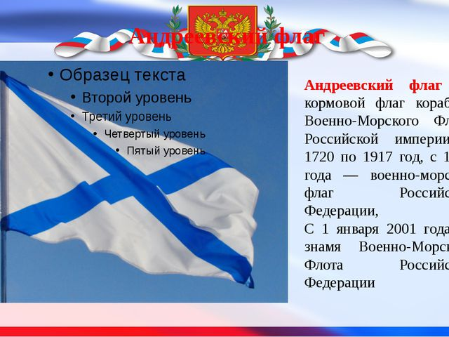 Андреевский флаг Андреевский флаг — кормовой флаг кораблей Военно-Морского Фл...