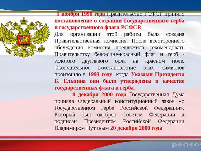 5 ноября 1990 года Правительство РСФСР приняло постановление о создании Госу...