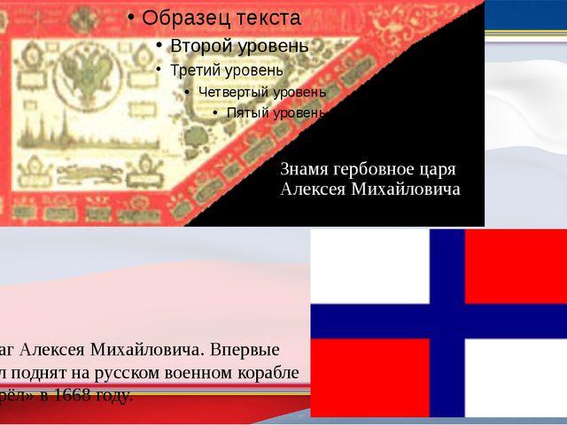 Знамя гербовное царя Алексея Михайловича Флаг Алексея Михайловича. Впервые бы...