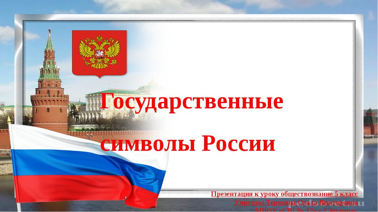 Государственные символы России Презентация к уроку обществознание 5 класс Учи...