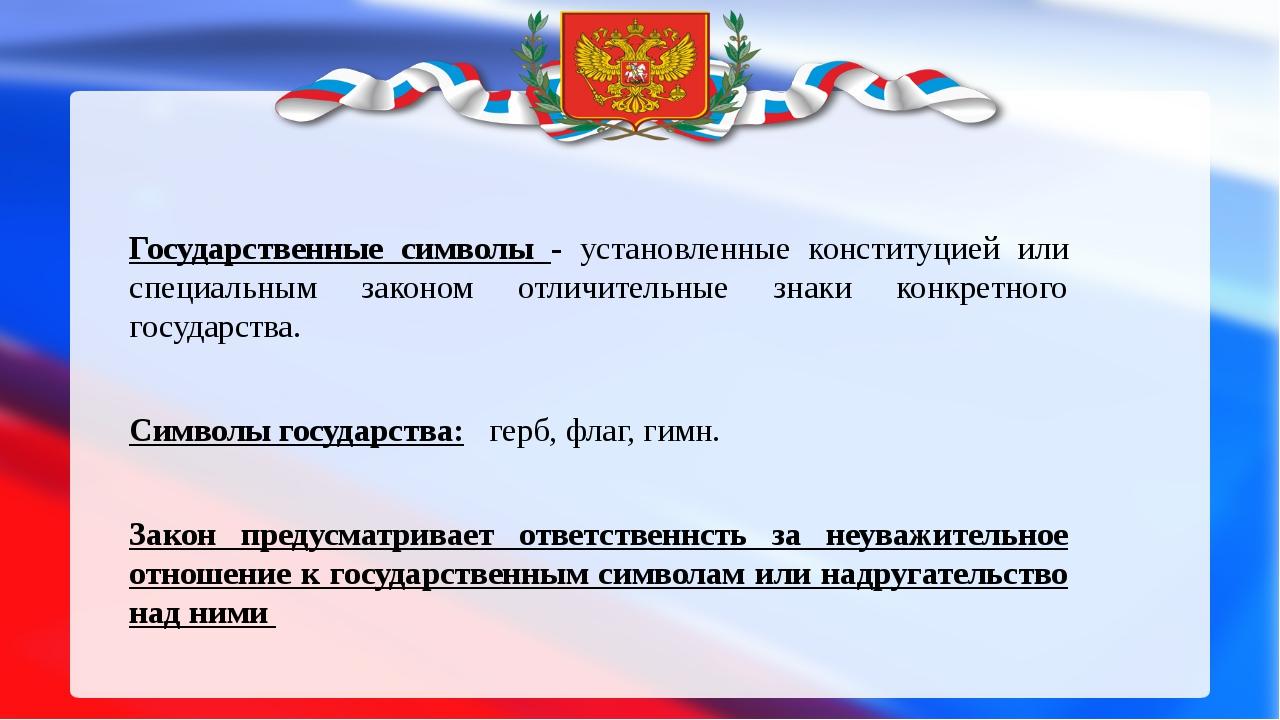 Государственные символы - установленные конституцией или специальным законом...