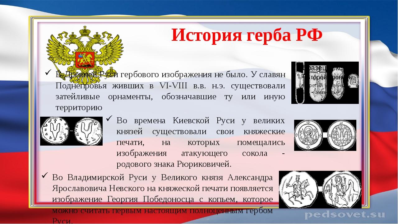 История герба РФ В Древней Руси гербового изображения не было. У славян Подне...