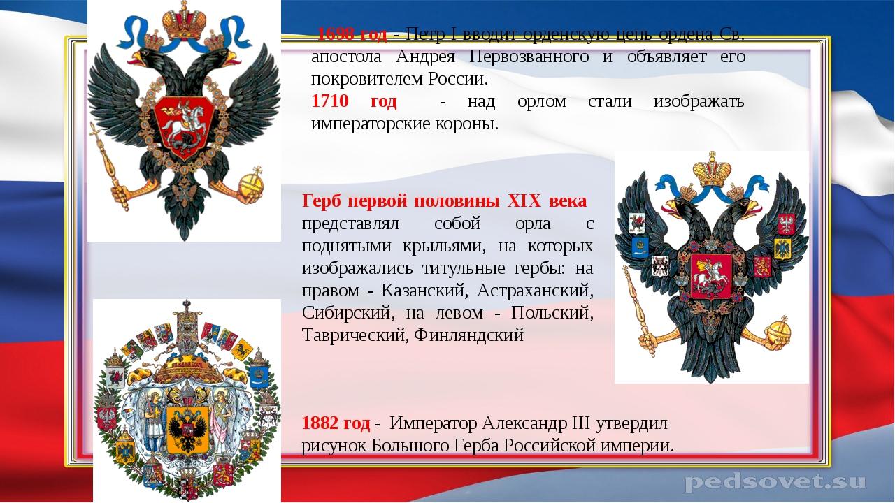 1698 год - Петр I вводит орденскую цепь ордена Св. апостола Андрея Первозван...