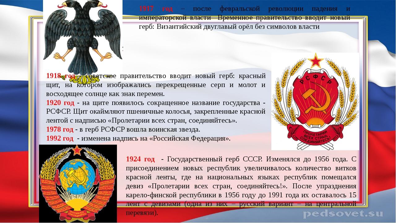 1917 год – после февральской революции падения и императорской власти Времен...