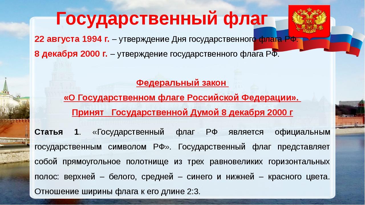 Государственный флаг 22 августа 1994 г. – утверждение Дня государственного фл...