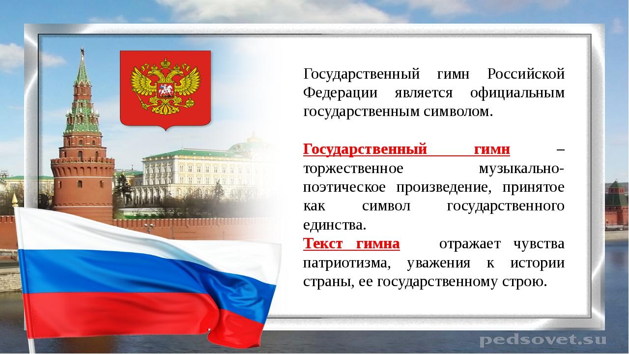 Гимн россии картинка в хорошем качестве для презентации провоцирующие