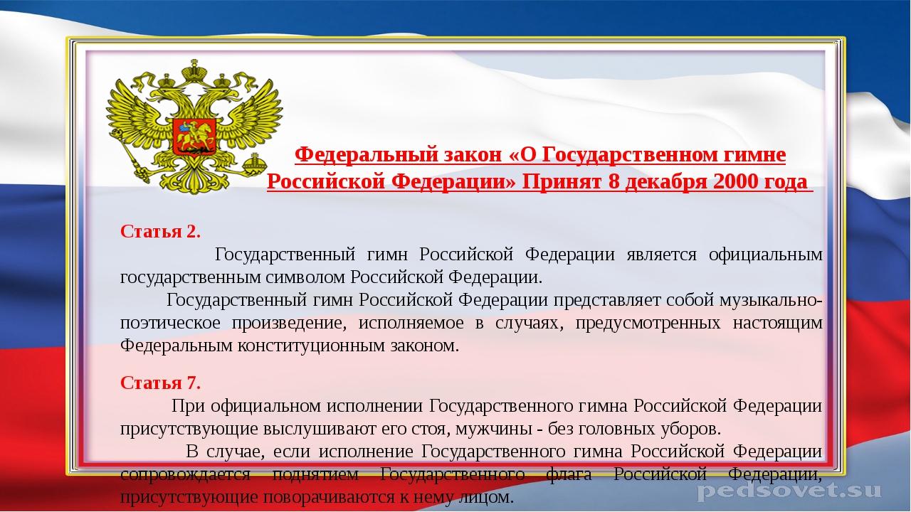 Федеральный закон «О Государственном гимне Российской Федерации» Принят 8 дек...