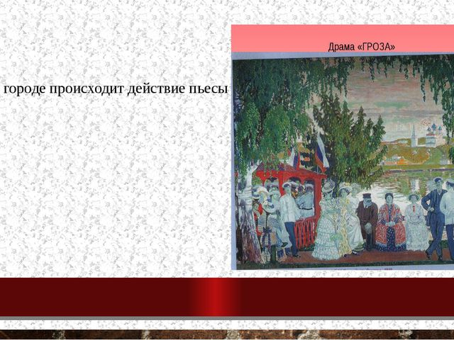 1. В каком городе происходит действие пьесы «Гроза» Катилов Калинов Томилов...