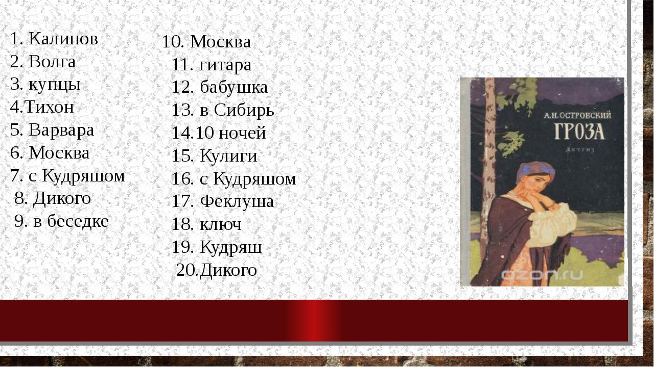 1. Калинов 2. Волга 3. купцы 4.Тихон 5. Варвара 6. Москва 7. с Кудряшом 8. Д...