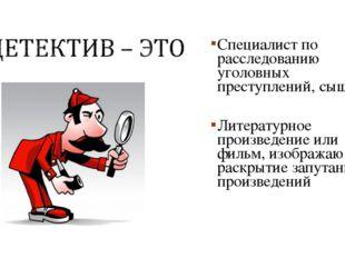 Специалист по расследованию уголовных преступлений, сыщик Литературное произв