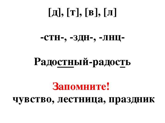 [д], [т], [в], [л] -стн-, -здн-, -лнц- Радостный-радость Запомните! чувство,...