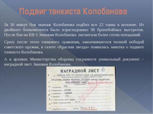 Подвиг танкиста Колобанова  За 30 минут боя экипаж Колобанова подбил в