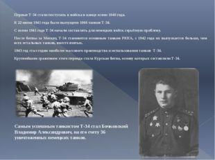 Первые Т-34 стали поступать в войска в конце осени 1940 года. Первые Т-34 ст
