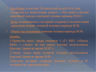 Проблема: я посетил Технический музей ВАЗа (им. Сахарова) и у меня возник  во