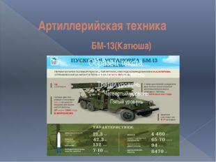БМ-13(Катюша)