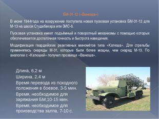 БМ-31-12 («Ванюша»)   БМ-31-12 («Ванюша») В июне 1944года на вооружение пос