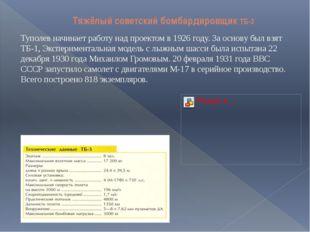Тяжёлый советский бомбардировщик ТБ-3  Туполев начинает работу над проектом
