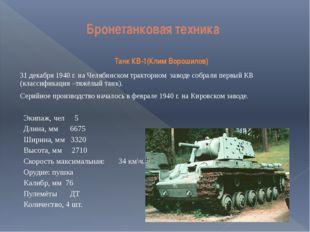 Танк КВ-1(Клим Ворошилов)  Танк КВ-1(Клим Ворошилов) 31 декабря 1940 г. на