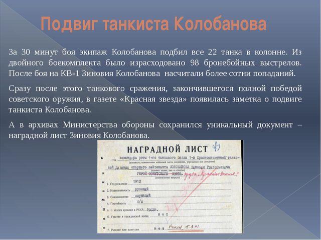 Подвиг танкиста Колобанова  За 30 минут боя экипаж Колобанова подбил в...
