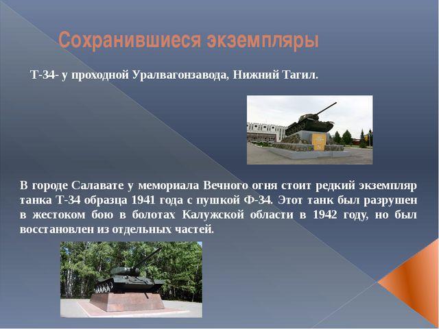 Т-34- у проходной Уралвагонзавода, Нижний Тагил.