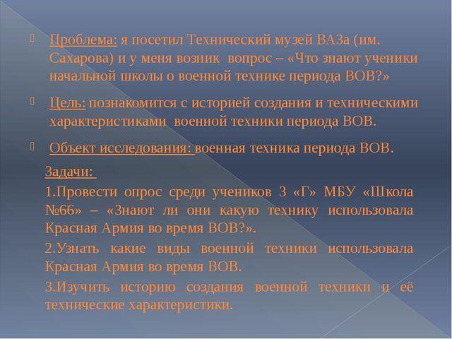 Проблема: я посетил Технический музей ВАЗа (им. Сахарова) и у меня возник  во...