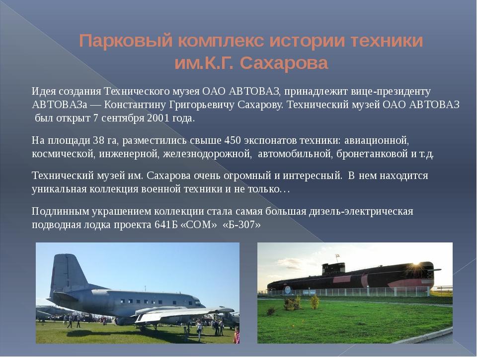Парковый комплекс истории техники им.К.Г. Сахарова Идея создания Техническог...