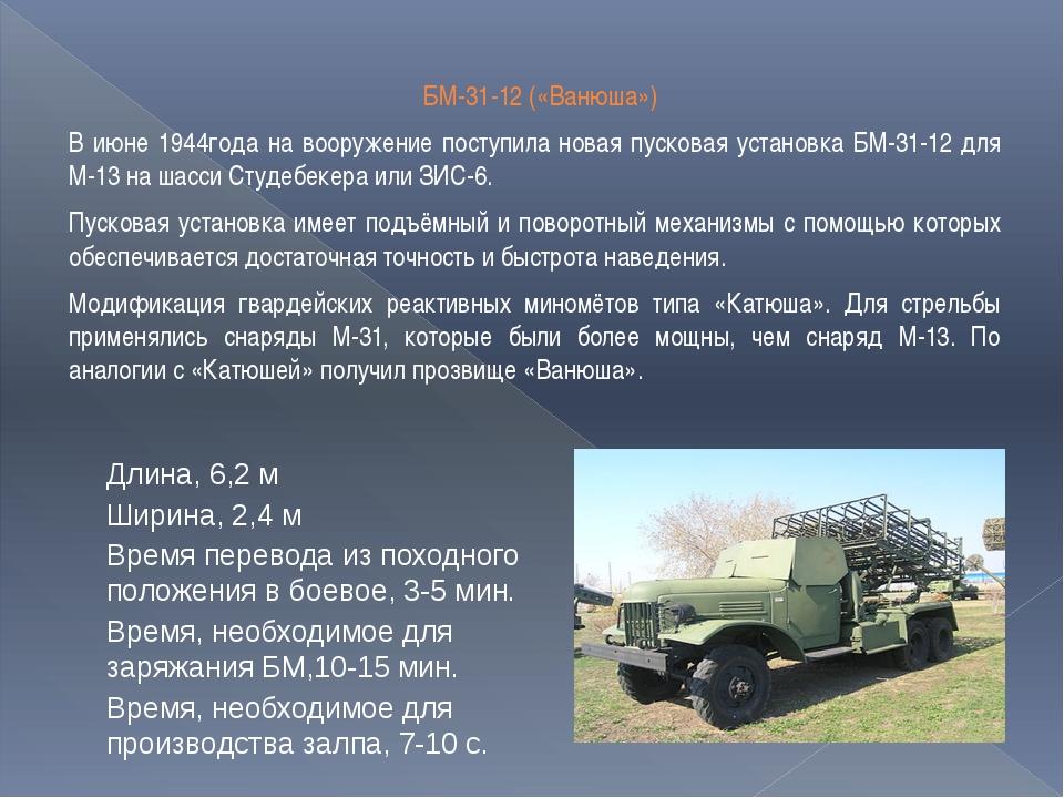БМ-31-12 («Ванюша»)   БМ-31-12 («Ванюша») В июне 1944года на вооружение пос...