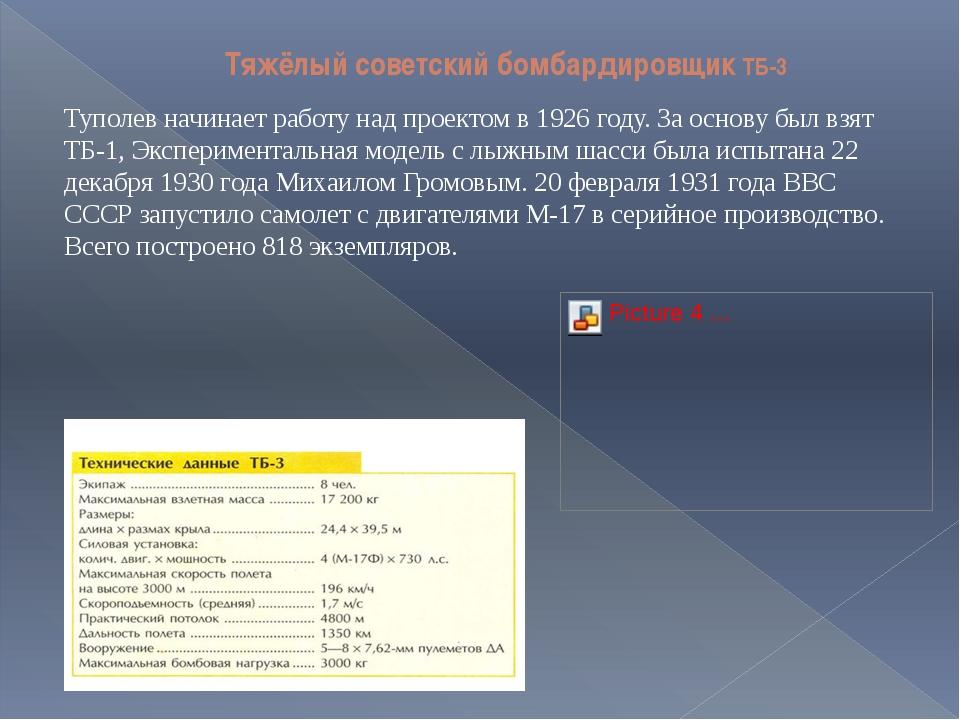 Тяжёлый советский бомбардировщик ТБ-3  Туполев начинает работу над проектом...
