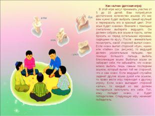 Хан «алчи» (детская игра) В этой игре могут принимать участие от 5 до 10 дете