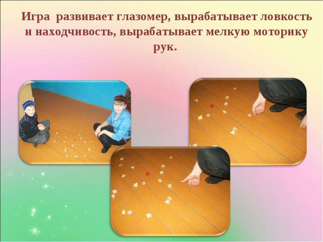 Игра развивает глазомер, вырабатывает ловкость и находчивость, вырабатывает м...