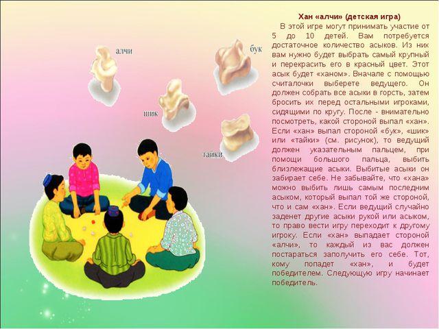 Хан «алчи» (детская игра) В этой игре могут принимать участие от 5 до 10 дете...