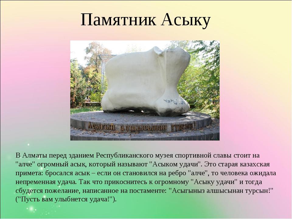 """В Алматы перед зданием Республиканского музея спортивной славы стоит на """"алче..."""