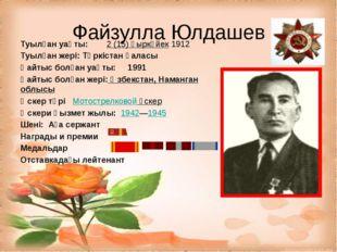 Файзулла Юлдашев Туылған уақты: 2 (15) қыркүйек1912 Туылған жері: Түркістан