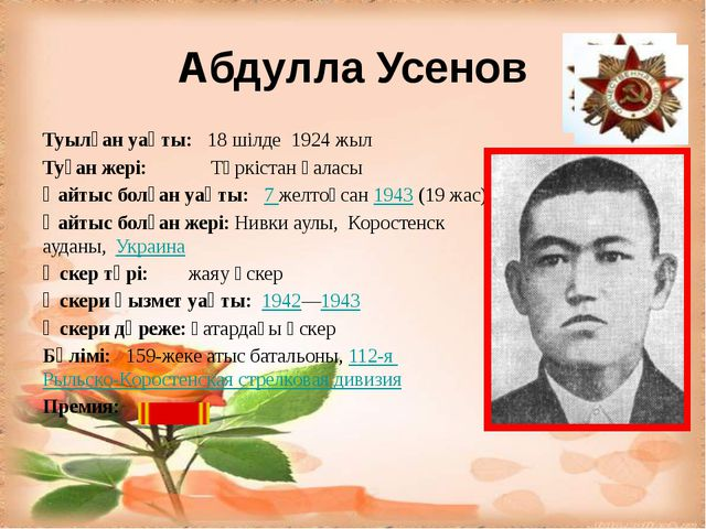 Абдулла Усенов Туылған уақты: 18 шілде 1924 жыл Туған жері: Түркістан қаласы...