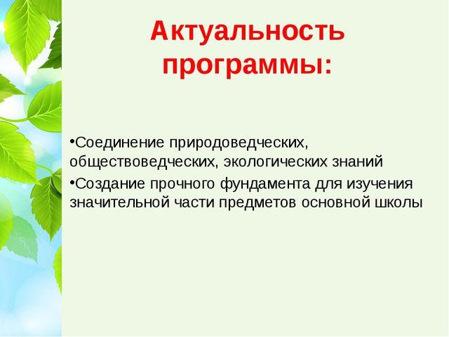 Актуальность программы: Соединение природоведческих, обществоведческих, эколо...